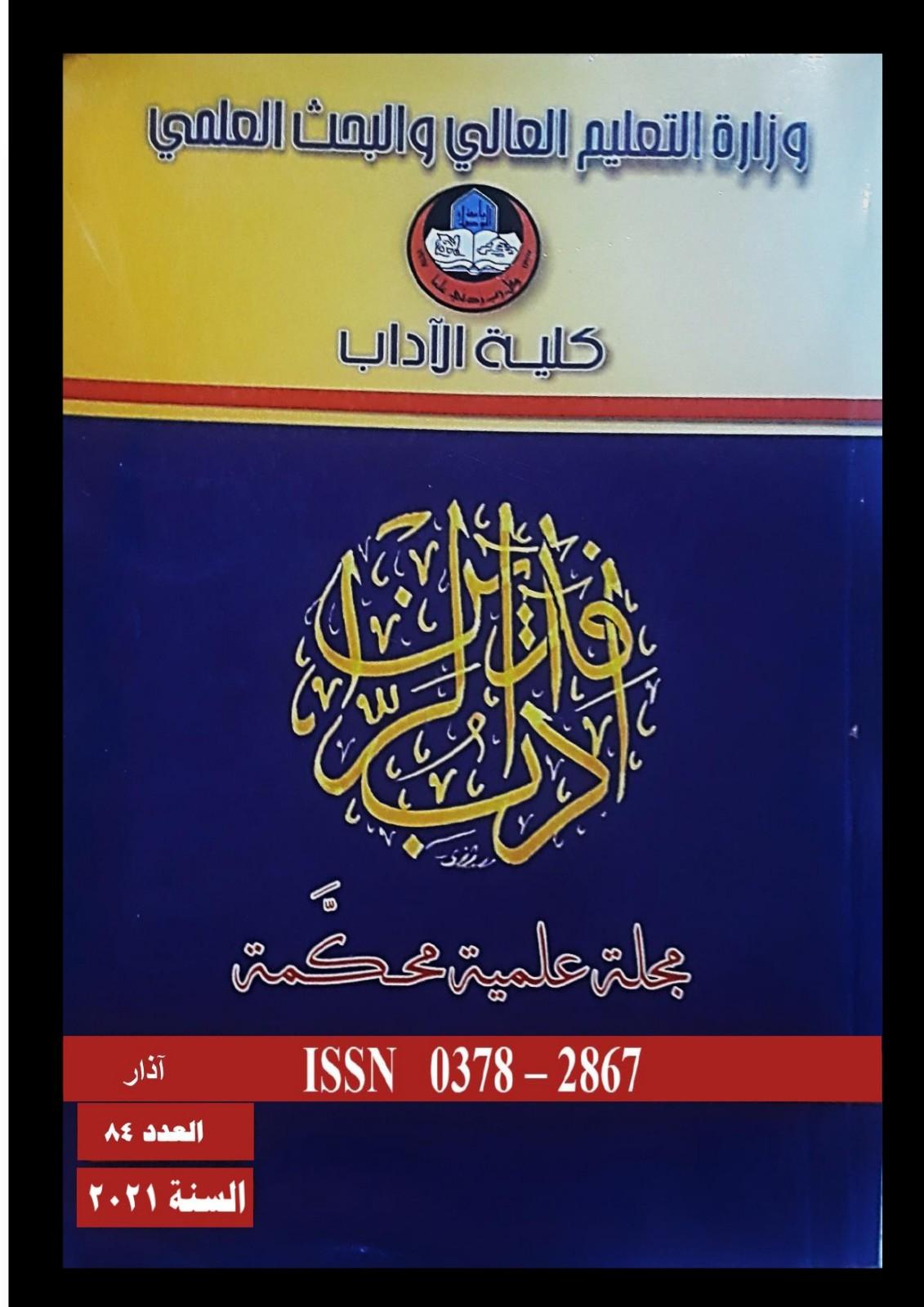 Adab AL Rafidayn